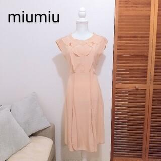 miumiu - 新品同様!⚪️miumiu ミュウミュウ ワンピース
