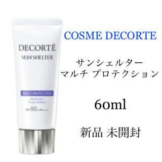 COSME DECORTE - コスメデコルテ サンシェルター マルチプロテクション 60ml