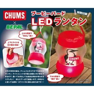 CHUMS - CHUMS x BE-PAL ブービーバード LED ランタン ライト