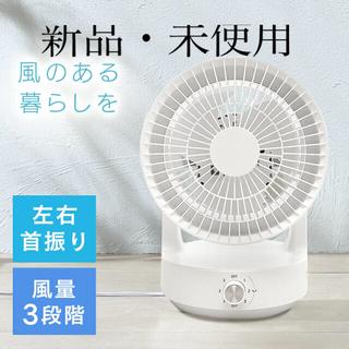 サーキュレーター扇風機 ホワイト 2021年製(扇風機)