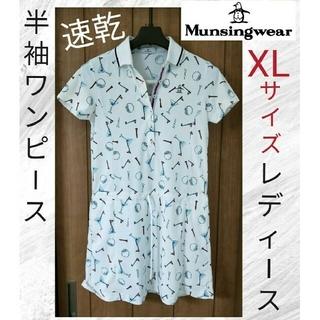 Munsingwear - 【速乾】ワンピース XLサイズ マンシングウェア ゴルフ レディース