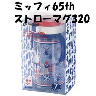 Richell - 【リッチェル】☆おでかけストローマグ 320 ミッフィ65th☆ 新品未開封