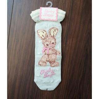 Shirley Temple - シャーリーテンプルウサギ靴下13-15