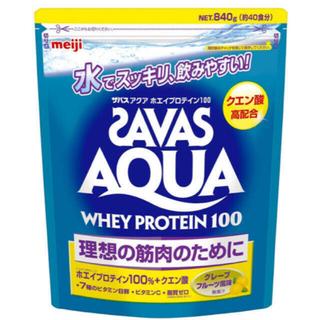 ザバス(SAVAS)のザバスアクア ホエイプロテイン100 グレープフルーツ 40食分(プロテイン)