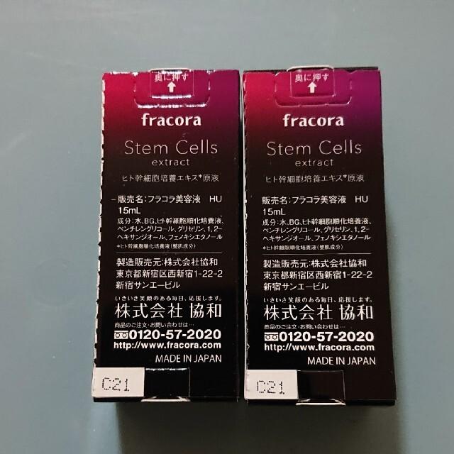 フラコラ(フラコラ)のフラコラ ヒト幹細胞培養エキス 2本セット コスメ/美容のスキンケア/基礎化粧品(美容液)の商品写真