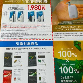 PloomTECH - プルームテック 1000円割引券 専用たばこ無料引き換え券