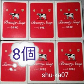 ギュウニュウセッケン(牛乳石鹸)の牛乳石鹸 赤箱 しっとり100g×8個  外箱なし(ボディソープ/石鹸)