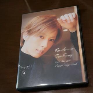 明日海りお お茶会 DVD 宝塚