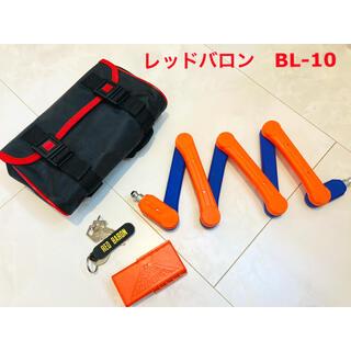 レッドバロン バーロック BL-10 盗難防止(セキュリティ)