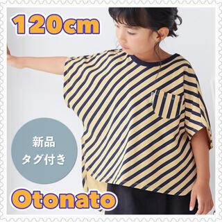 F.O.KIDS - 【定価¥2970/新品・未開封/120cm】Otonato ビッグTシャツ