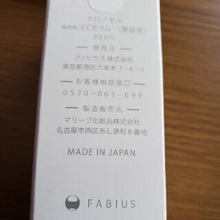 ファビウス(FABIUS)のファビウス(美容液)