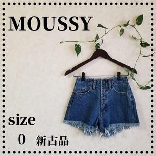 moussy - デニム ショートパンツ ショーパン ホットパンツ サイズ0 XS S マウジー