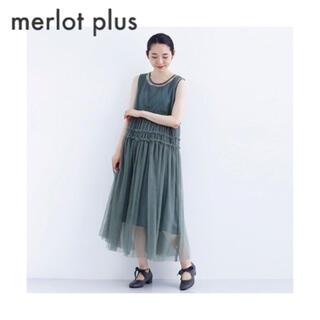 メルロー(merlot)の【merlot plus 】新品未使用 チュールティアード切替ワンピース(ロングワンピース/マキシワンピース)
