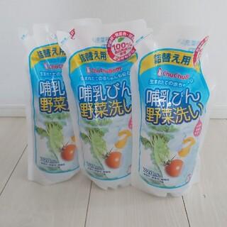 哺乳瓶.野菜洗い詰め替え 3個セット(食器/哺乳ビン用洗剤)