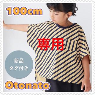 【専用/100cm】Otonato ビッグTシャツ&ピエロパンツ 2点(Tシャツ/カットソー)