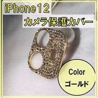 iPhone12 カメラレンズ保護 ゴールド キラキラ 可愛い