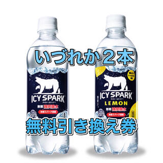 炭酸水 強炭酸水 カナダドライ ペットボトル 炭酸 引き換え券 セブン(フード/ドリンク券)