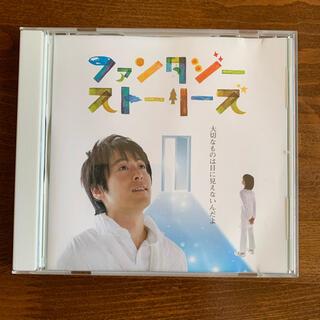 CD 今井ゆうぞう/ファンタジーストーリーズ