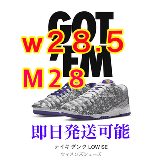 NIKE - 【28.5cm】ウィメンズ ダンク LOW Made You Look
