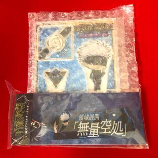 BANDAI - 呪術廻戦 五条悟 アクリルスタンド&アクリルキーホルダー