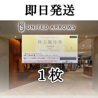クロムハーツ(Chrome Hearts)のユナイテッドアローズ UNITED ARROWS 株主優待券 15%割引券1枚(ショッピング)