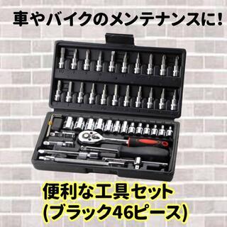 便利な工具セット ソケットレンチセット(黒)(その他)