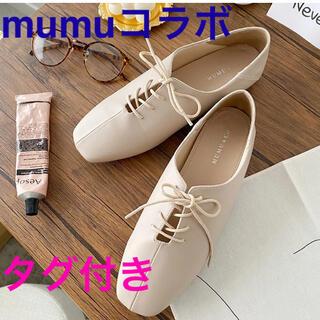 シマムラ(しまむら)のmumuコラボ 編み上げシューズ(ローファー/革靴)