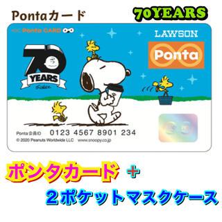SNOOPY - ポンタカード スヌーピー  【ポンタカード +マスクケース】