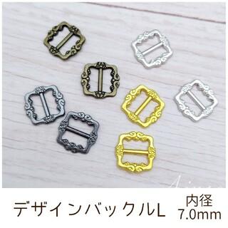 【DBL】デザインバックル Lサイズ ドール用 アウトフィット 10個(各種パーツ)