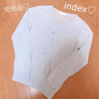インデックス(INDEX)のindex♡インデックス♡ユニクロ♡ジーユー♡涼しげカーディガン♡ブルー(カーディガン)