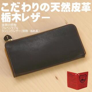 トチギレザー(栃木レザー)の栃木レザー 本革 財布 長財布 L字 ラウンド 日本製 702 ブラック 新品f(財布)