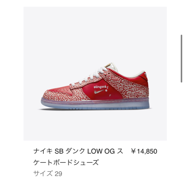 NIKE(ナイキ)の29cm STINGWATER × NIKE SB DUNK LOW メンズの靴/シューズ(スニーカー)の商品写真