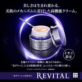 SHISEIDO (資生堂) - REVITAL(リバイタル) エクストラリッチクリーム レフィル50g