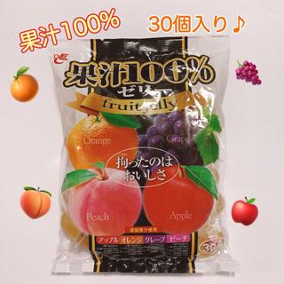 果汁100%ゼリー フルーツ 30個入り(菓子/デザート)