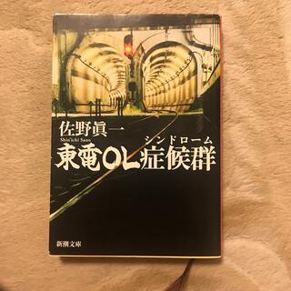 東電OL症候群(シンドロ-ム)(文学/小説)