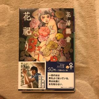 花祀り(文学/小説)