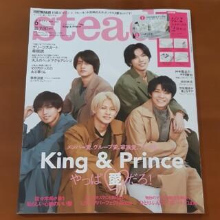 宝島社 - Steady. (ステディ) 2021年 06月号 雑誌のみ
