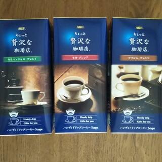 エイージーエフ(AGF)のAGF ちょっと贅沢な珈琲店 ハンディドリップコーヒー  計15袋(コーヒー)