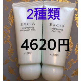 ALBION - アルビオン 新 美白✨エクシア 乳液 ER +R  70ml 【4620円相当】