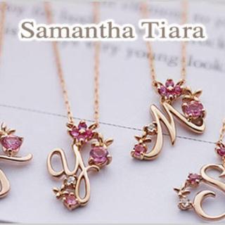 サマンサティアラ(Samantha Tiara)の期間限定 新品サマンサ大人気イニシャルネックレスM(ネックレス)