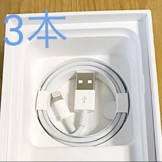 iPhone - Apple iPhone充電ケーブル3本