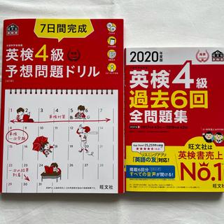 美品♡英検2冊セット 7日間完成英検4級予想問題ドリル 4訂版