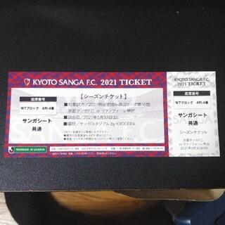5月30日京都サンガチケット(サッカー)