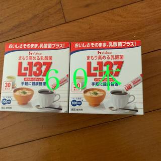 ハウスショクヒン(ハウス食品)のハウス乳酸菌L-137 60本(その他)