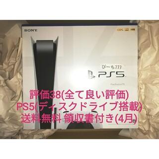 PlayStation - 新品未開封 領収書付 送料無料 PS5 ディスクドライブ搭載モデル 通常版