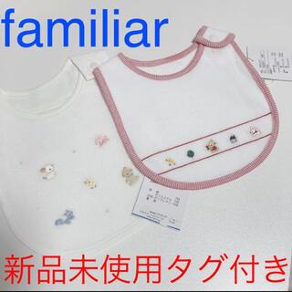 familiar - 【新品未使用タグ付き】現行品 スタイ よだれかけ ファミリア 女の子 2枚セット