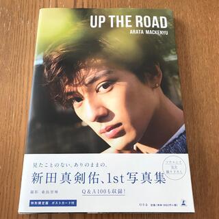 幻冬舎 - UP THE ROAD【特別限定版】 新田真剣佑写真集