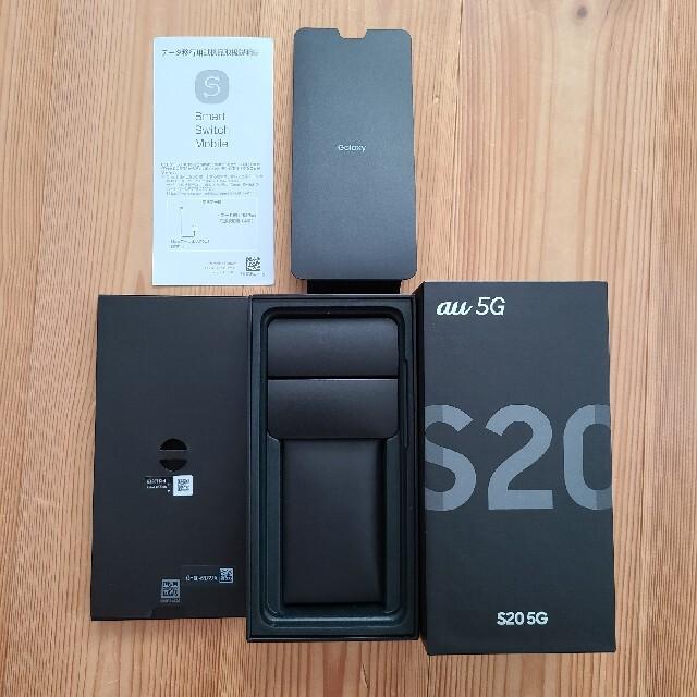 SAMSUNG(サムスン)の(空箱セット) au Galaxy S20 5G スマホ/家電/カメラのスマートフォン/携帯電話(その他)の商品写真