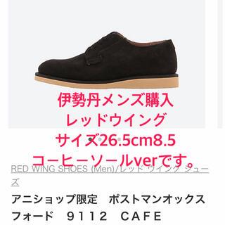 レッドウィング(REDWING)の新品RED WINGアニショップ限定ポストマン9112サイズ26.5cm 8.5(ドレス/ビジネス)