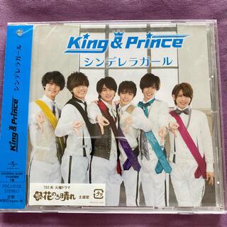 ジャニーズ(Johnny's)のKing&Prince シンデレラガール King盤(ポップス/ロック(邦楽))